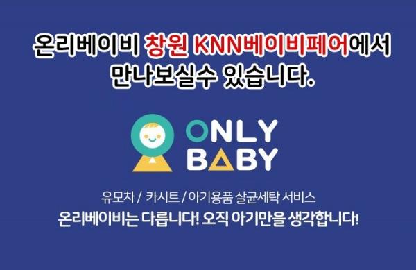 창원 KNN베이비페어 참가!!