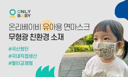 아이가 불편해 하지 않는 유아마스크, 어린이마스크 출시했습니다^^